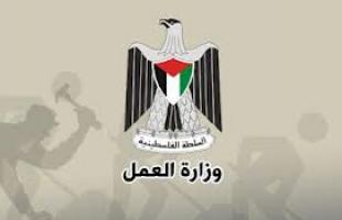 اعفاء (90) ألف عامل من رسوم التأمين الصحي في غزة
