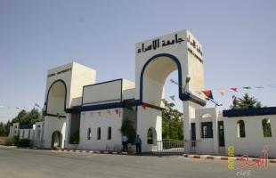 """جامعة الإسراء توقع مذكرة تفاهم مع جامعة """"غرونوبل الب"""" الفرنسية"""