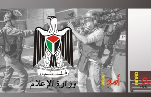 """""""إعلام رام الله"""" تجدد المطالبة بتوفير الحماية الدولية للصحفيين الفلسطينيين"""