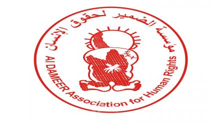الضمير تطالب بالتحقيق الجاد في ظروف وملابسات وفاة مواطنة في دير البلح وسط قطاع غزة