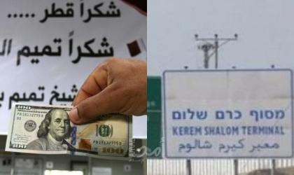 الحكومة الإسرائيلية تتّجه لتغيير آلية إدخال المنحة القطرية إلى غزة