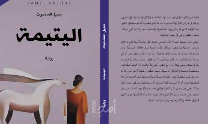 """إسراء عبوشي: السلحوت يحاور أرواحنا في روايته """"اليتيمة"""""""