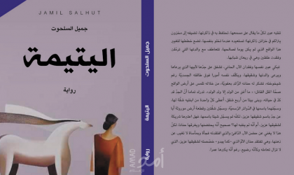 رواية اليتيمة وحقوق المرأة