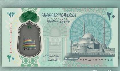 مصر: أول صور للعملات البلاستيكية الجديدة فئة 10 و20 جنيه.. تُطبع أول نوفمبر