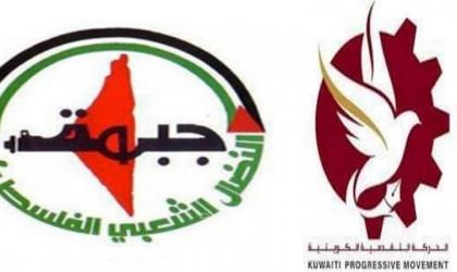 الحركة التقدمية الكويتية تؤكد القضية الفلسطينية مبدئية بالنسبة لنا