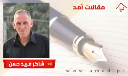 استهداف المؤسسات الفلسطينية
