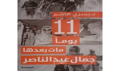 11 يوم مات بعدها جمال عبد الناصر