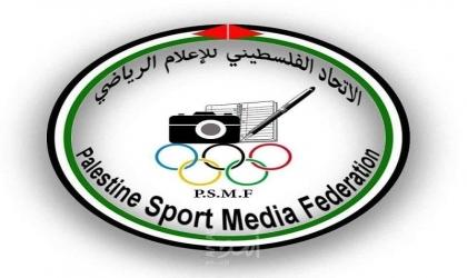 اتحاد الإعلام الرياضي يدعو الاتحادات الرياضية الى تعبئة استمارة الاحتياجات الإعلامية