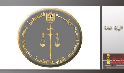 رام الله: النيابة العامة تنشر تقريرها لشهر سبتمبر الماضي
