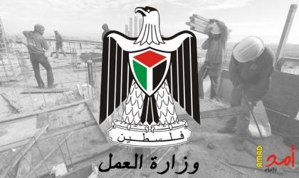 """رام الله: """"وزارة العمل"""" تعلق على الجدل حول صرف الدفعة الأولى لبرنامج مساعدة العمال"""