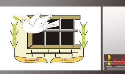 """""""نادي الأسير"""": الأسرى في سجون الاحتلال يواجهون هذا العام حرماناً مضاعفاً"""