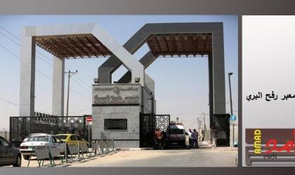حالة المعابر في قطاع غزة