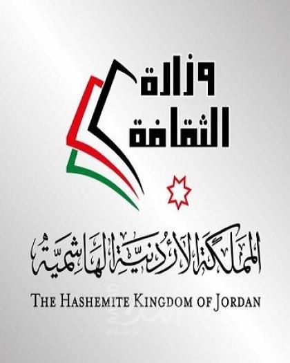 """عمان: وزارة الثقافة تطلق حزمة""""التكيف الثقافي"""" الثانية"""