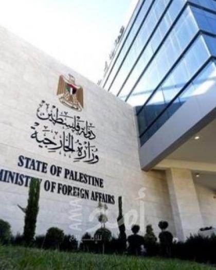 الخارجيــة الفلسطينية تحذر من تداعيات جرائم الاحتلال ومستوطنيه على فرصة حل الصراع بالطرق السياسية التفاوضية
