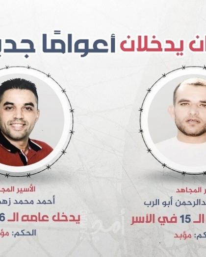 """""""مهجة القدس"""": الأسيران """"مرشود وأبو الرب"""" يدخلان أعوامًا جديدة في سجون الاحتلال"""
